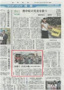 岐阜新聞記事2018.08.19朝刊2018年度第16回夏祭り